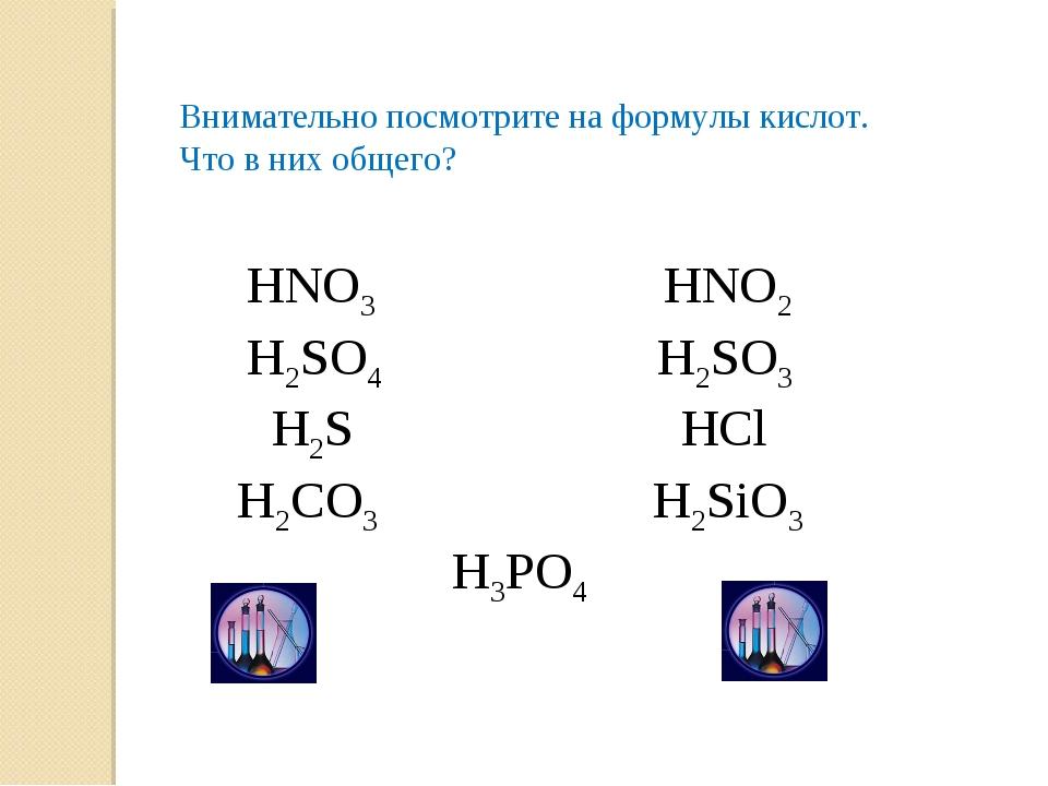 HNO3 HNO2 H2SO4 H2SO3 H2S HCl H2CO3 H2SiO3 H3PO4 Внимательно посмотрите на фо...