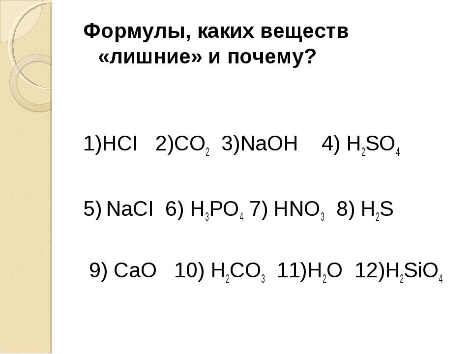 Формулы, каких веществ «лишние» и почему? 1)HCI 2)CO2 3)NaOH 4) H2SO4 5) NaCI...