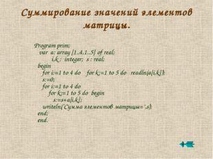 Суммирование значений элементов матрицы. Program prim; var a: array [1..4,1..
