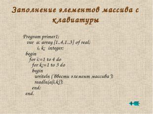 Заполнение элементов массива с клавиатуры Program primer1; var a: array [1..4
