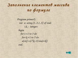 Заполнение элементов массива по формуле Program primer2; var a: array [1..3,1