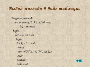 Вывод массива в виде таблицы. Program primer4; var a: array [1..3,1..4] of re