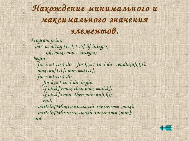 Нахождение минимального и максимального значения элементов. Program prim; var...
