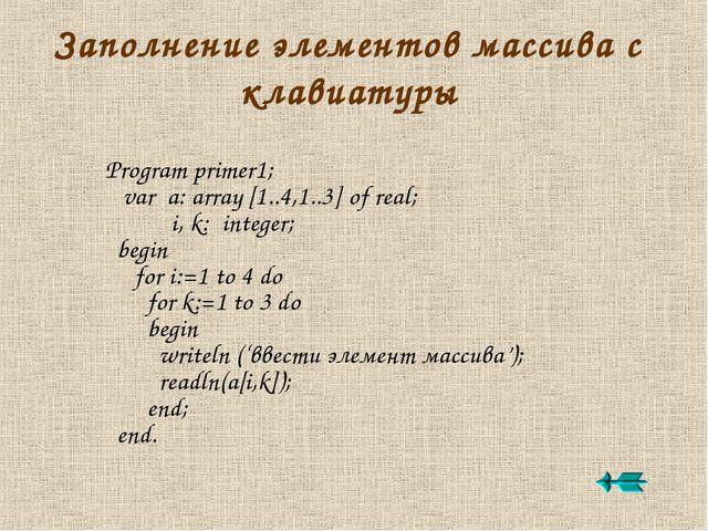 Заполнение элементов массива с клавиатуры Program primer1; var a: array [1..4...