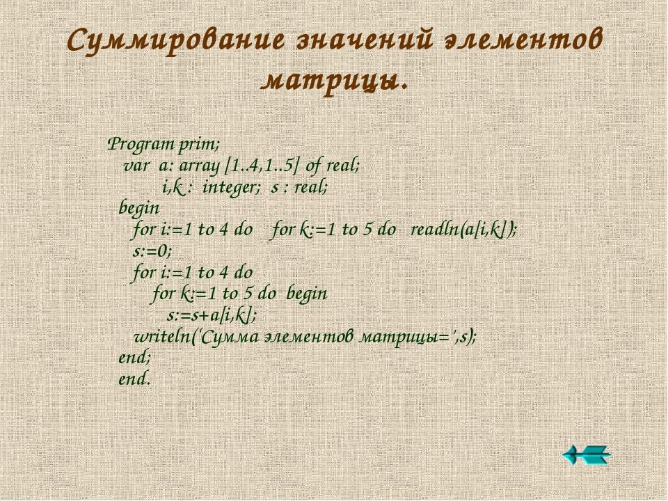 Суммирование значений элементов матрицы. Program prim; var a: array [1..4,1.....