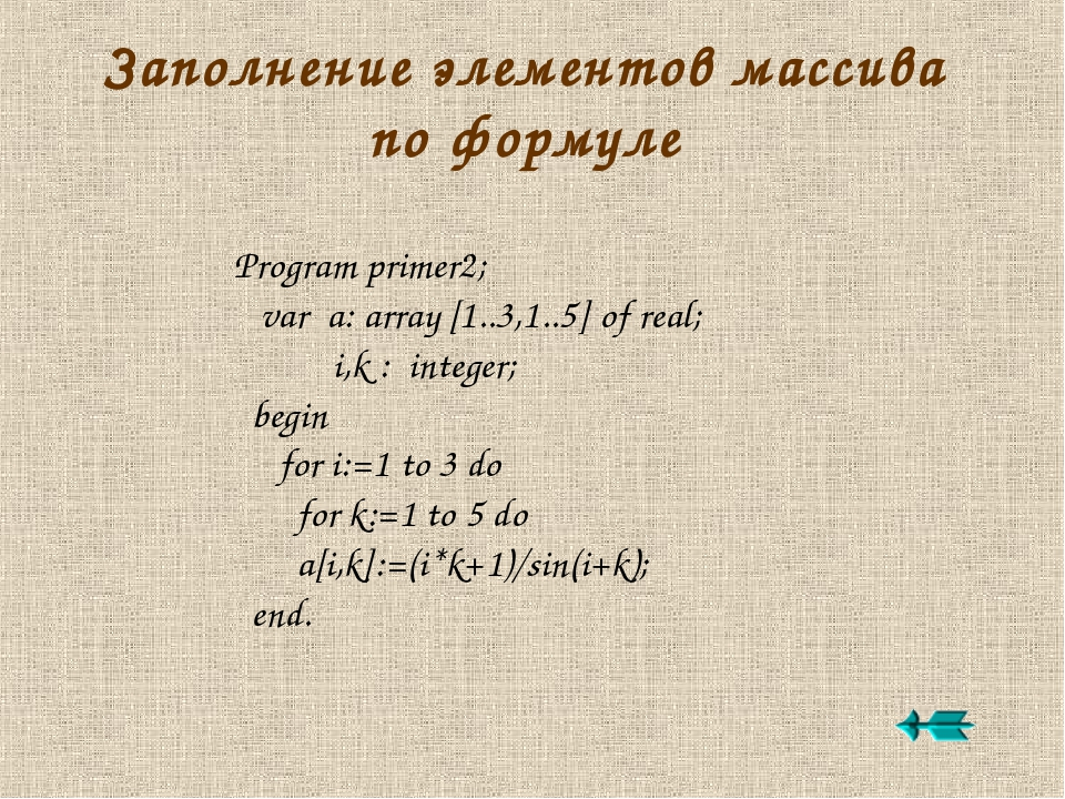 Заполнение элементов массива по формуле Program primer2; var a: array [1..3,1...
