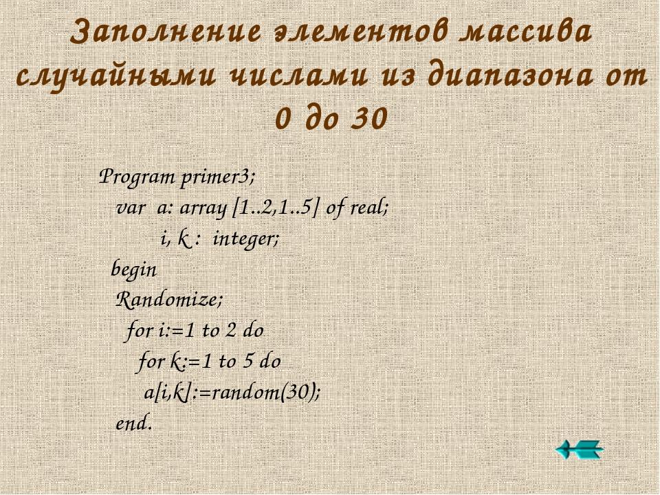 Заполнение элементов массива случайными числами из диапазона от 0 до 30 Progr...