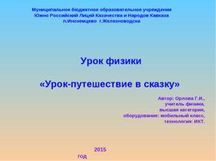 Урок физики «Урок-путешествие в сказку» Автор: Орлова Г.И., учитель физики,