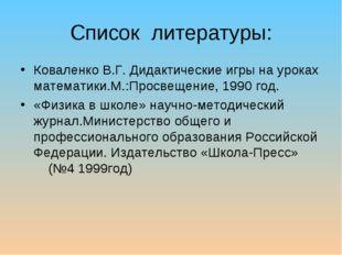 Список литературы: Коваленко В.Г. Дидактические игры на уроках математики.М.: