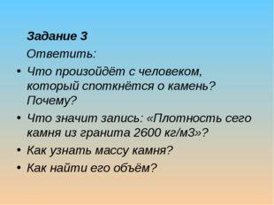 Задание 3 Ответить: Что произойдёт с человеком, который споткнётся о камень?