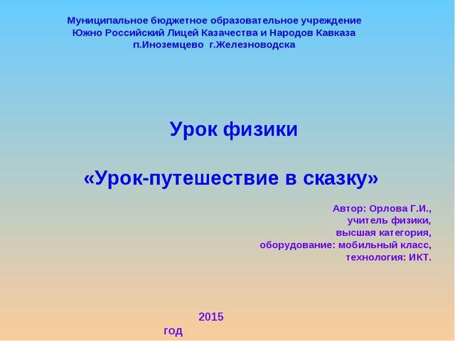 Урок физики «Урок-путешествие в сказку» Автор: Орлова Г.И., учитель физики,...