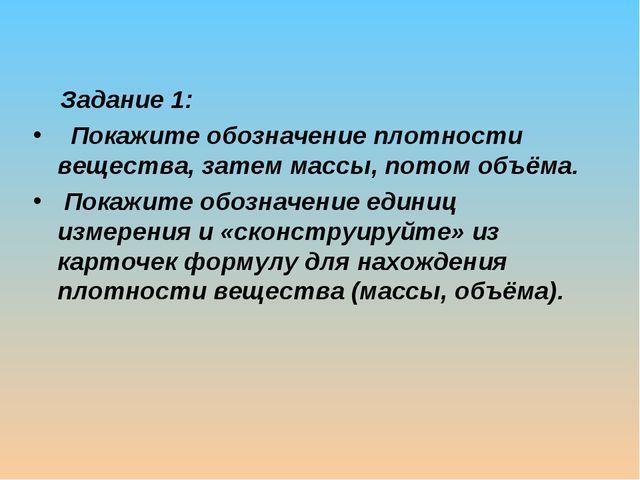 Задание 1: Покажите обозначение плотности вещества, затем массы, потом объём...