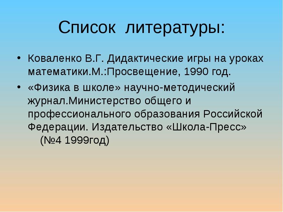 Список литературы: Коваленко В.Г. Дидактические игры на уроках математики.М.:...