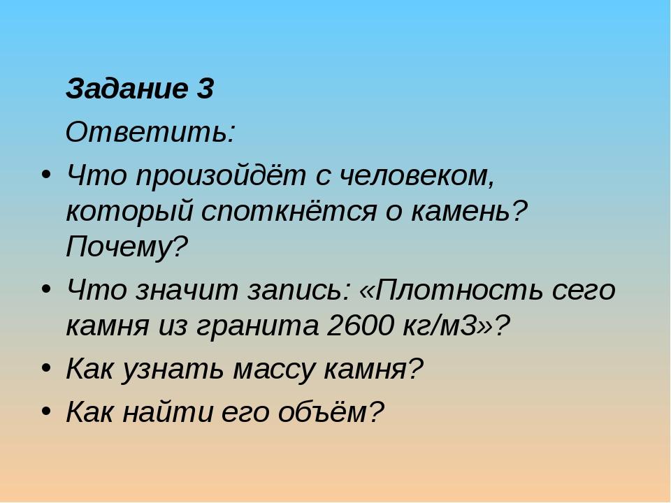 Задание 3 Ответить: Что произойдёт с человеком, который споткнётся о камень?...