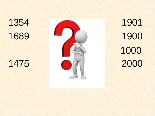 1354 1901 1689 1900 1475 2000 1000
