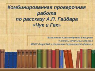 Комбинированная проверочная работа по рассказу А.П. Гайдара «Чук и Гек» Вален