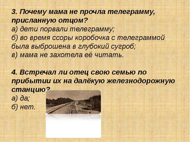 3. Почему мама не прочла телеграмму, присланную отцом? а) дети порвали телегр...