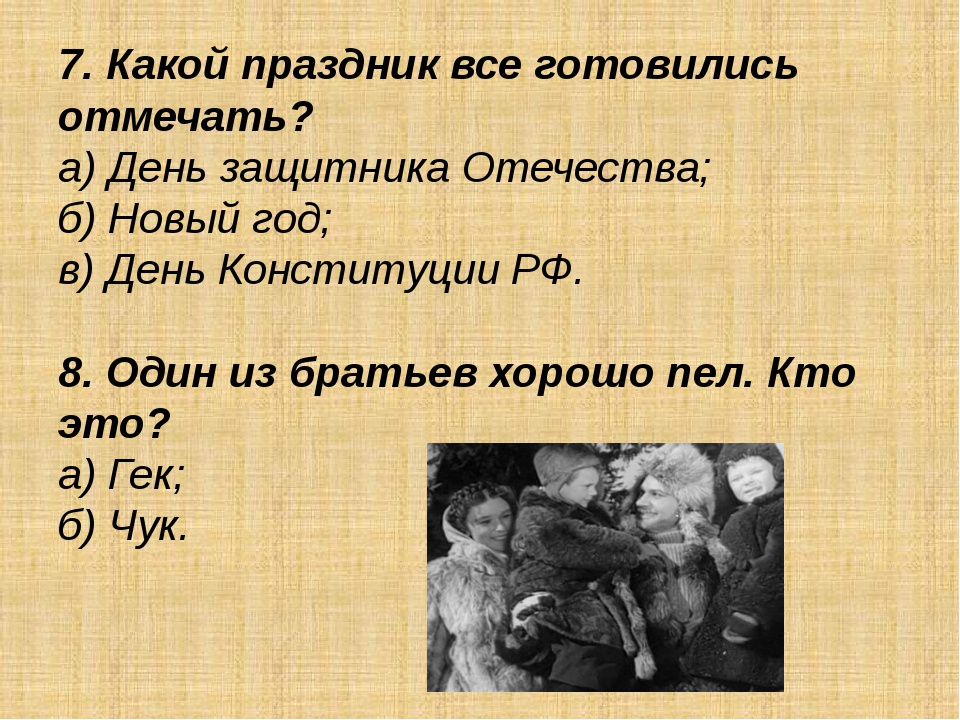 7. Какой праздник все готовились отмечать? а) День защитника Отечества; б) Но...
