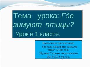 Выполнила презентацию учитель начальных классов МБОУ «СОШ № 4» Жукова Татьяна