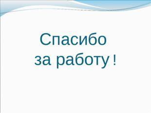 Спасибо за работу ! zav3 - null