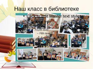 Наш класс в библиотеке