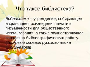 Что такое библиотека? Библиотека – учреждение, собирающее и хранящее произвед