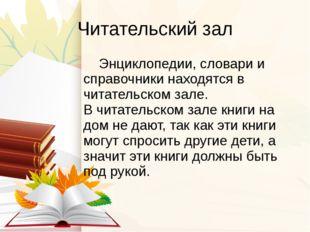 Читательский зал Энциклопедии, словари и справочники находятся в читательско