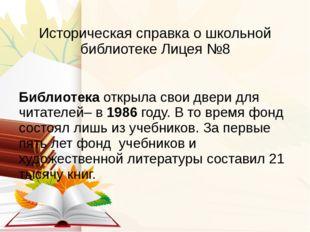 Историческая справка о школьной библиотеке Лицея №8 Библиотека открыла свои д