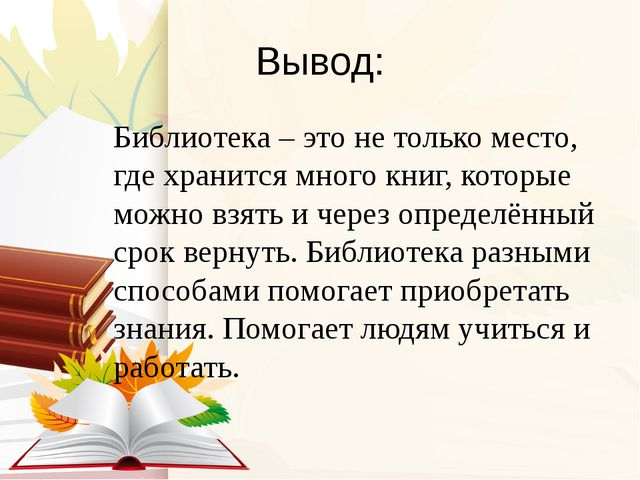 Вывод: Библиотека – это не только место, где хранится много книг, которые мож...