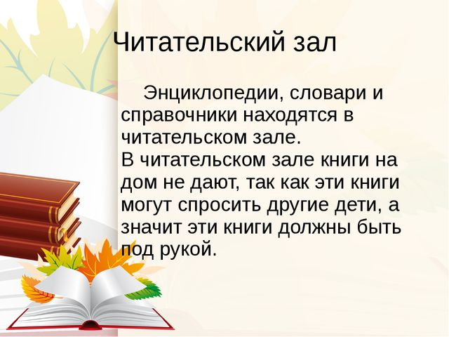 Читательский зал Энциклопедии, словари и справочники находятся в читательско...