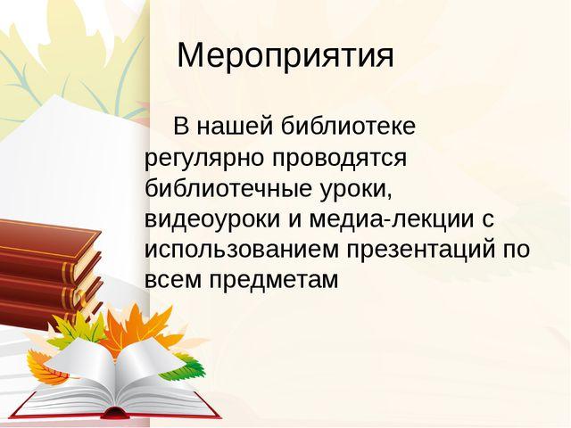 Мероприятия В нашей библиотеке регулярно проводятся библиотечные уроки, виде...