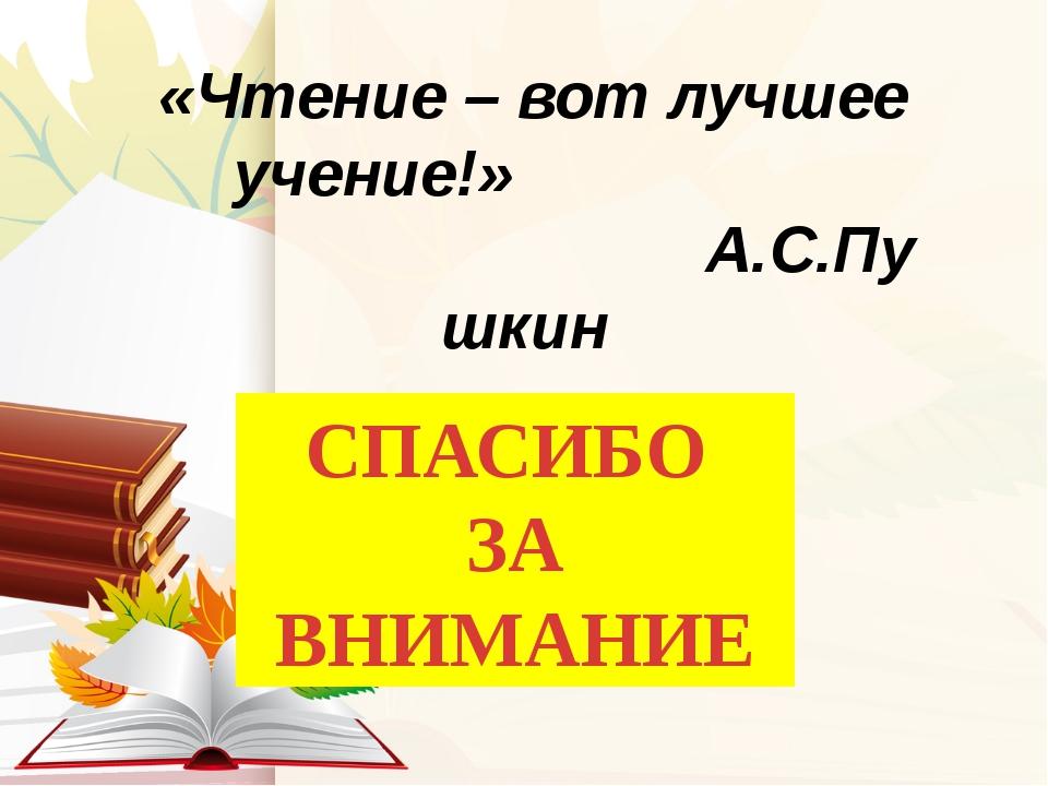 «Чтение – вот лучшее учение!» ...