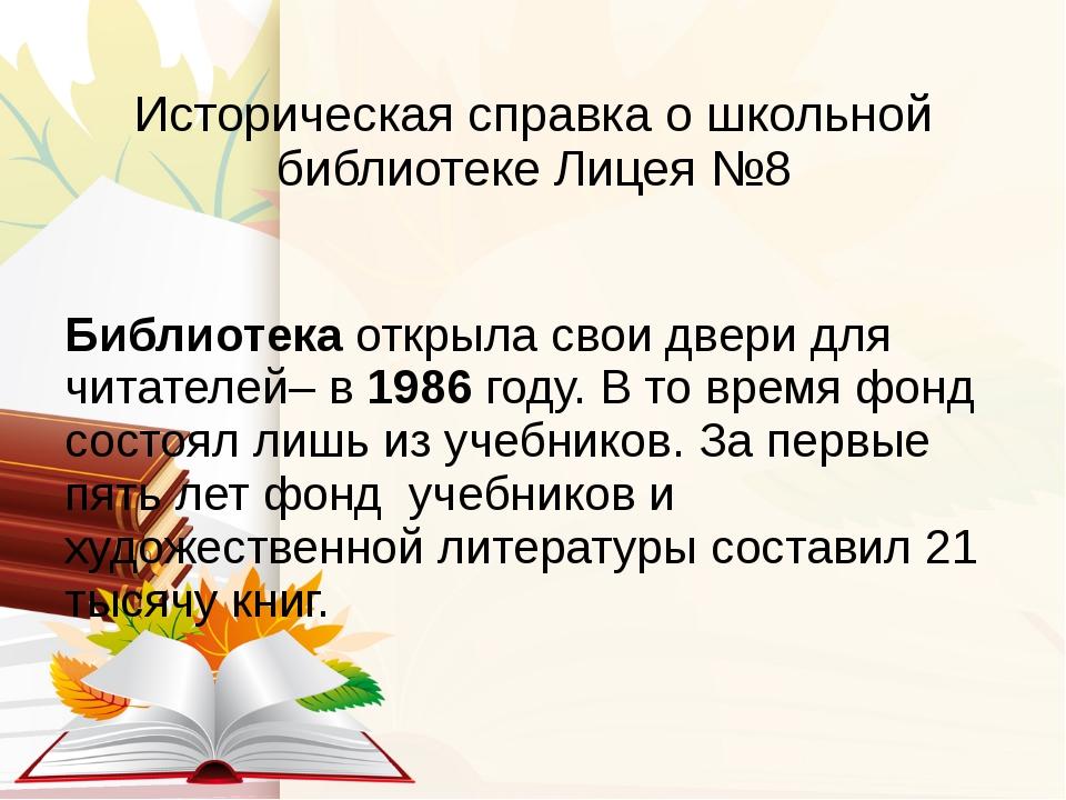 Историческая справка о школьной библиотеке Лицея №8 Библиотека открыла свои д...
