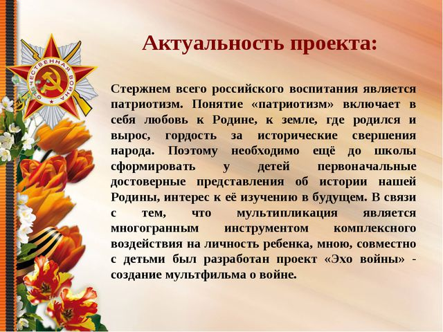 Актуальность проекта: Стержнем всего российского воспитания является патриоти...
