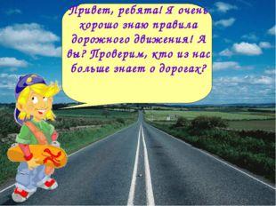 Привет, ребята! Я очень хорошо знаю правила дорожного движения! А вы? Провери