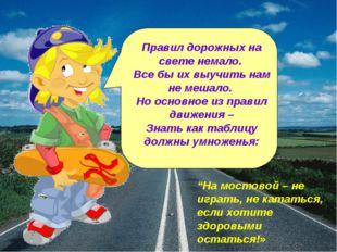 Правил дорожных на свете немало. Все бы их выучить нам не мешало. Но основн