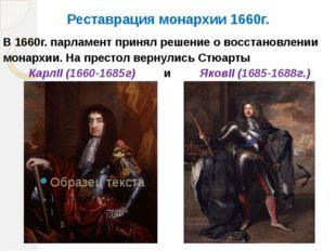 Реставрация монархии 1660г. В 1660г. парламент принял решение о восстановлени