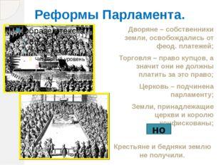 Реформы Парламента. Дворяне – собственники земли, освобождались от феод. плат