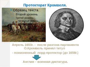 Протекторат Кромвеля. Апрель 1653г. - после разгона парламента О.Кромвель при