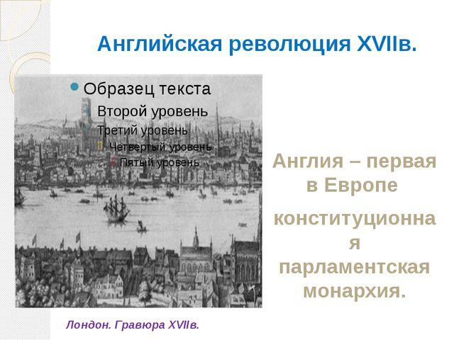 Английская революция XVIIв. Англия – первая в Европе конституционная парламен...