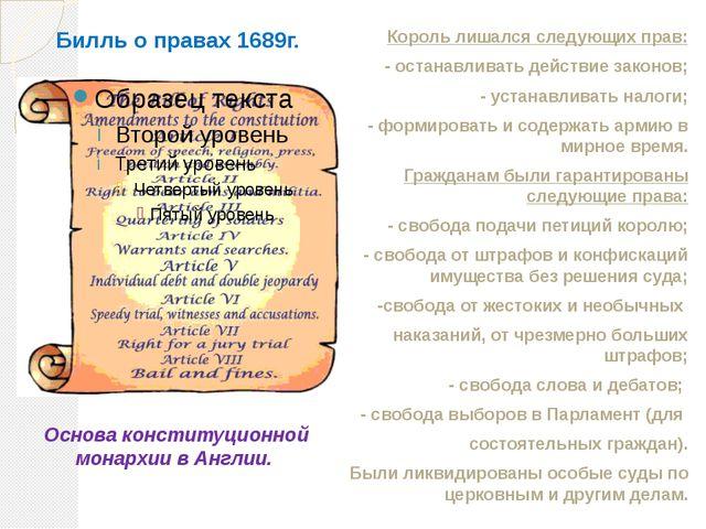 Билль о правах 1689г. Король лишался следующих прав: - останавливать действие...