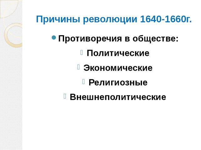 Причины революции 1640-1660г. Противоречия в обществе: Политические Экономиче...