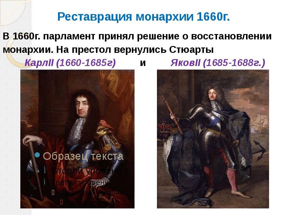Реставрация монархии 1660г. В 1660г. парламент принял решение о восстановлени...