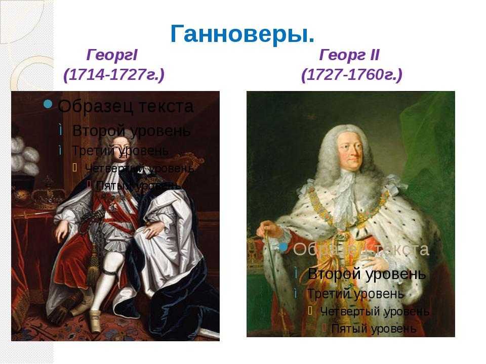 Ганноверы. ГеоргI (1714-1727г.) Георг II (1727-1760г.)