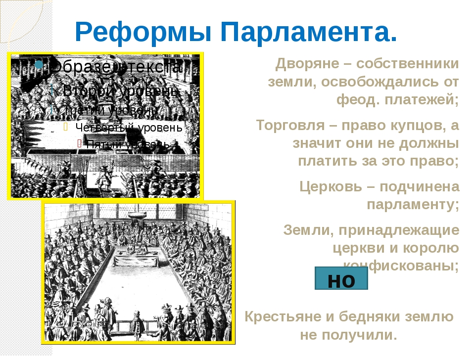 Реформы Парламента. Дворяне – собственники земли, освобождались от феод. плат...