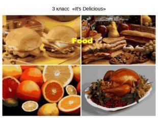3 класс «It's Delicious»