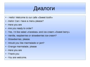 Диалоги - Hello! Welcome to our cafe «Sweet tooth» -Hello! Can I have a menu