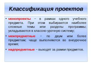 Классификация проектов монопроекты − в рамках одного учебного предмета. При э