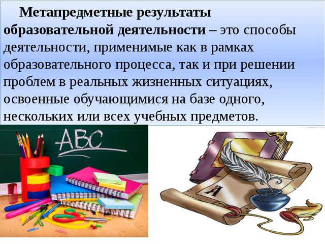 Метапредметные результаты образовательной деятельности – это способы деятельн...