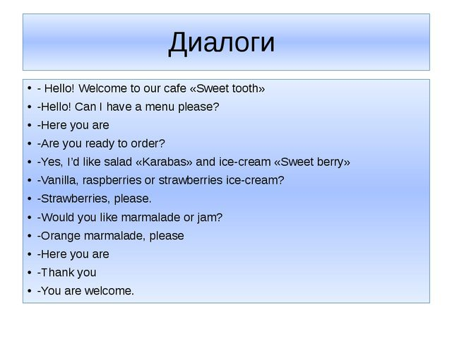 Диалоги - Hello! Welcome to our cafe «Sweet tooth» -Hello! Can I have a menu...